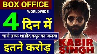 kabir singh 4th day collection, kabir singh box office collection day 4, shahid kapoor, Kiara advani