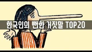 (유머) 한국인의 뻔한 거짓말 TOP 20 | 별짜장