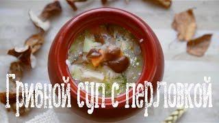 Грибной суп с перловкой [Рецепты Bon appetit]