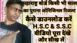 महाराष्ट्र बोर्ड किसी भी साल का ओरिजनल रिजल्ट कैसे डाउनलोड करें ¦¦ How to download S.S.C and H.S.C
