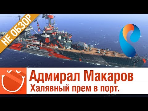 Адмирал Макаров халявный прем в порт - не обзор - World of warships