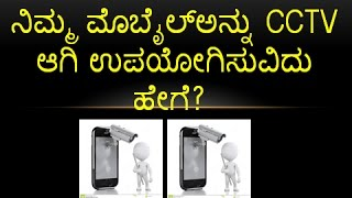 How to turn your android mobile into CCTV camera | Kannada