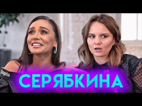 Отношения с Кридом, ТЕМНИКОВА, новый состав SEREBRO | MOLLY ( СЕРЯБКИНА)