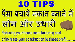 10 Tips for reducing your house manufacturing cost or increase your construction business profit.