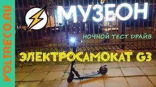 Электросамокат Everider G3. Рекуперация. 3 поколение E-twow. Electric scooter. Voltreco.ru 2016 #ЭПТ(Электросамокат G3 с рекуперацией 450w самозаряжающийся при езде и торможении. Третье поколение электросамока..., 2016-07-08T08:50:08.000Z)