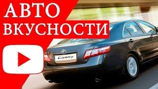 Як включити обігрів заднього скла на Тойота Камрі 2008 40 г у| Toyota Camry v40