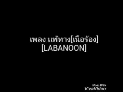 Photo of เนื้อเพลง ลา บา นูน – เนื้อร้อง เพลงเเพ้ทาง-[LABANOON]