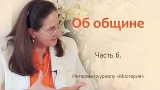 """Т.Н Микушина. Интервью журналу """"Мистерия"""". Рига. Часть 6."""
