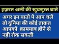 हज़रत अली की अनमोल बाते | Hazrat Ali (R.A.) Ki Peyaari Baatein | Knowledge Shekh