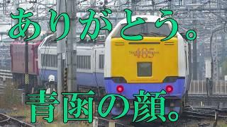 【編集練】485系3000番台 廃車回送を振り返る。