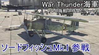 【War Thunder海軍・CBT】こっちの海戦の時間だ Part45【ゆっくり実況・イギリス海軍】