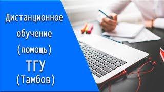 ТГУ (Тамбов): дистанционное обучение, личный кабинет, тесты.