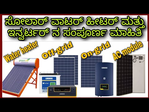 Solar products complete details. Kannada. water heater, Inverter, AC module.