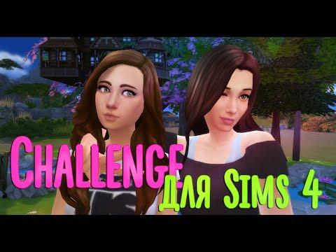 ТОП 5 CHALLENGE ( ЧЕЛЛЕНДЖЕЙ) ДЛЯ СИМС 4 \/ The Sims 4