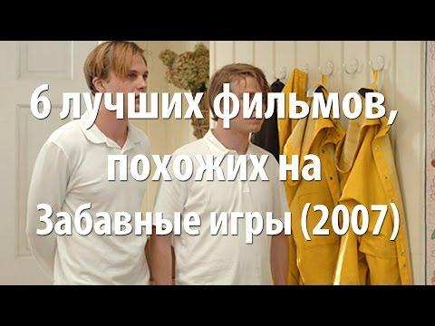 6 лучших фильмов, похожих на Забавные игры (2007)
