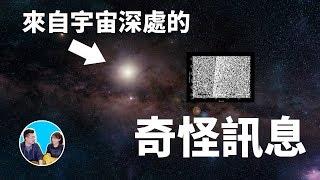 來自宇宙深處的非自然信號與黑暗森林法則 | 老高與小茉 Mr & Mrs Gao