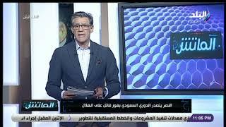 الماتش - شاهد ..تعليق زكريا ناصف عقب فوز النصر على الهلال في الدوري السعودي
