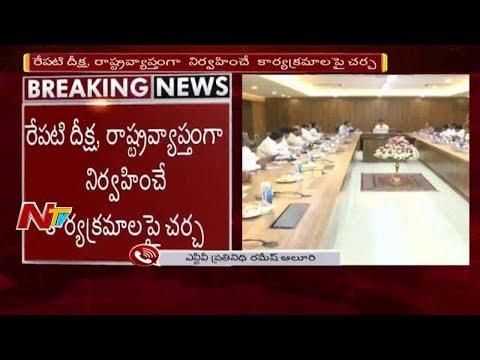 CM Chandrababu Holds Meeting With TDP Leaders Over One Day Strike Action Plan || Vijayawada || NTV