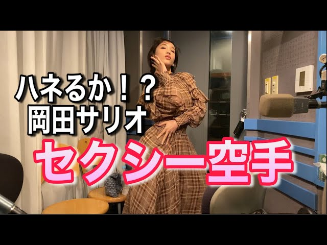 【音速帰宅の女】岡田サリオ・新技披露!