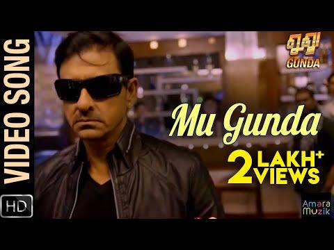 Mu Gunda | Gunda | Full Video Song | Odia Movie | Siddhanta Mahapatra , Himika Das