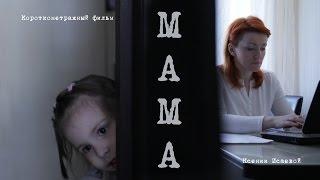 Короткометражный фильм МАМА (2016)