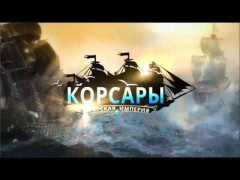 MMORPG Корсары: Морская Империя