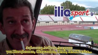 Ανδρέας Άνεργος (δηλώσεις για Πανηλειακό κτλπ).mpeg