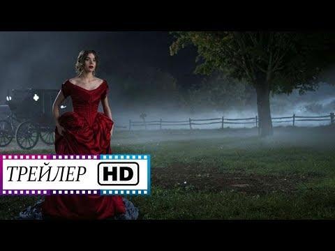 Дикинсон  (1 Сезон)  - Русский трейлер (Субтитры) | Сериал | 2019