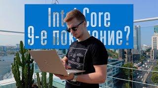 Intel (не) показали 9-е поколение Core?