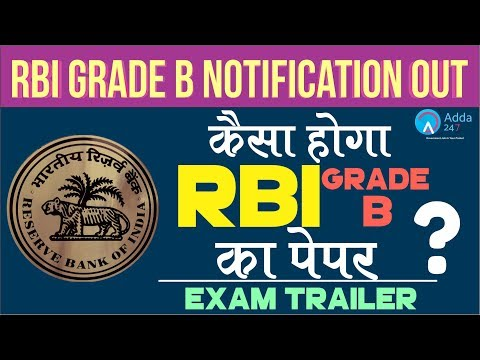 RBI GRADE B | EXAM TRAILER |RBI GRADE B NOTIFICATION 2018 OUT!! CHANGES IN RBI GRADE B