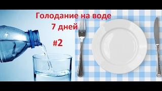 Бодитюнинг. День 10.1. Первый опыт голодания на воде 7 дней. Отчёт #2