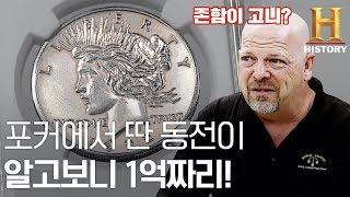 전당포 최고가 동전! 포커에서 딴 동전이 알고보니 1억짜리 초희귀템! [전당포 사나이들]