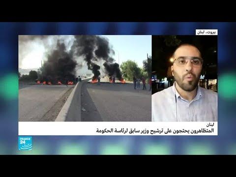 لبنان: ما موقف تيار المستقبل من ترشيح الصفدي لرئاسة الحكومة؟  - نشر قبل 43 دقيقة