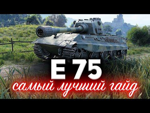 E 75 ☀ Идеальный гайд ☀ Такого меня вы ещё не слышали