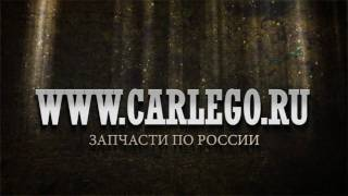 Запчасти Ауди, Фольксваген и Шкода(www.carlego.ru (8 (495)782-51-24) предлагает - оригинальные запчасти, аксессуары, колесные диски, масла и автохимия от..., 2010-04-25T05:39:24.000Z)