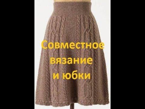вязаная юбка с аранами совместное вязание спицами вязание с
