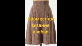 Вязаная юбка с аранами. Совместное вязание спицами. 🙋Вязание с Аленой Никифоровой❤