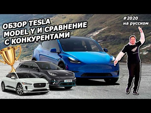 Обзор Tesla Model Y: ЛУЧШИЙ электрический паркетник