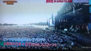 ROCK IN JAPAN 2015 後半戦