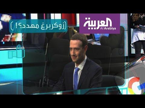 تفاعلكم : محاولات للاطاحة بمؤسس فيسبوك زوكربيرج  - نشر قبل 1 ساعة