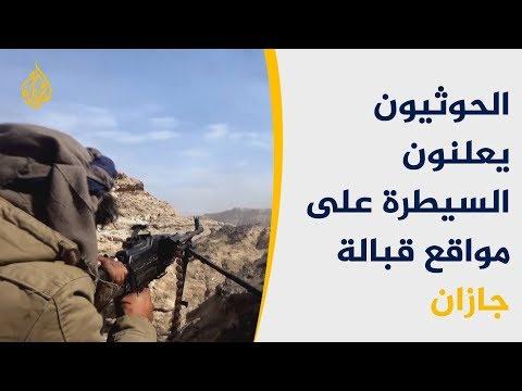 الحوثيون يعلنون سيطرتهم على مواقع قبالة جازان السعودية  - نشر قبل 7 ساعة