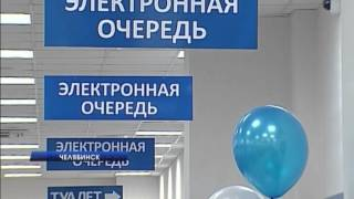 открытие филиала МФЦ в Тракторозаводском районе г. Челябинска