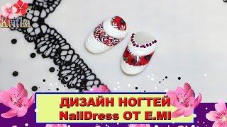 ДИЗАЙН НОГТЕЙ: Naildress ОТ E.MI: Соколова Светлана