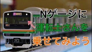 【簡単工作】Nゲージに運転士を乗せてリアルにする 鉄道模型 E231系