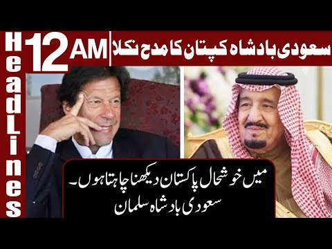 Want to see a prosperous Pakistan, Saudi King | Headlines 12 AM | 13 August 2018 | Express News