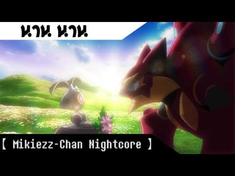 【 Nightcore 】 นาน นาน - Pokémon Thailand Official Song 2016