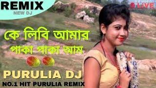 Dj Mango Song - Ke Libi Amar Paka Paka Aam   Purulia Dj Song   Latest purulia Remix   Purulia Dj #4