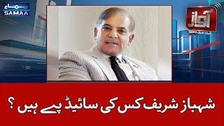 Shehbaz Sharif Kis Ki Side Pe Hain?   Awaz   SAMAA TV  