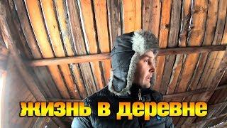 Деревенский чердак и про видеонаблюдение частного дома. Жизнь в деревне.