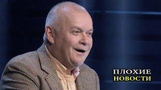 Старый педераст Киселёв и нудистский рэп /В.Мальцев/ - ПЛОХИЕ НОВОСТИ - 06.12.2018